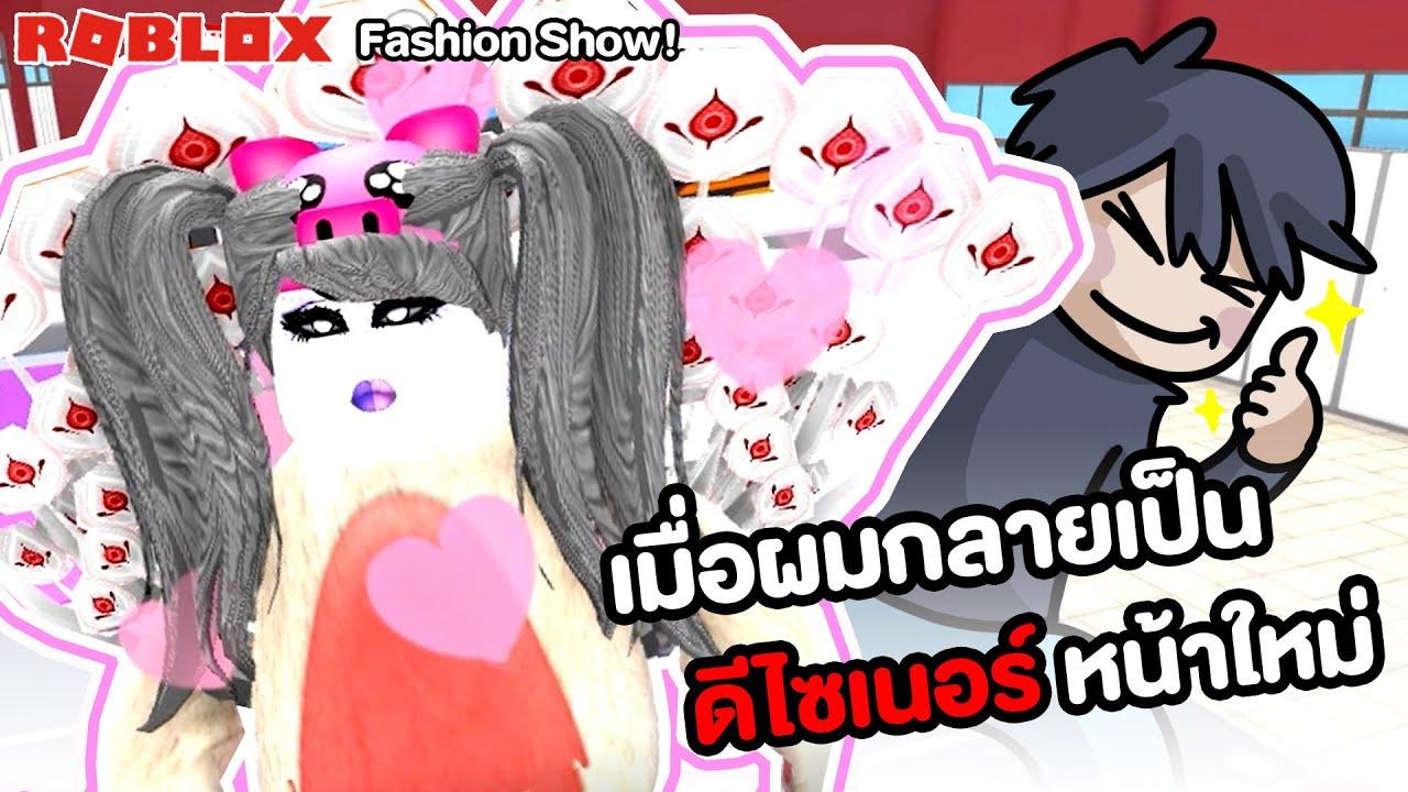เมื่อผมกลายเป็นดีไซเนอร์หน้าใหม่   Roblox : Fashion Show
