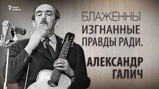 Блаженны изгнанные правды ради. Александр Галич. Анонс