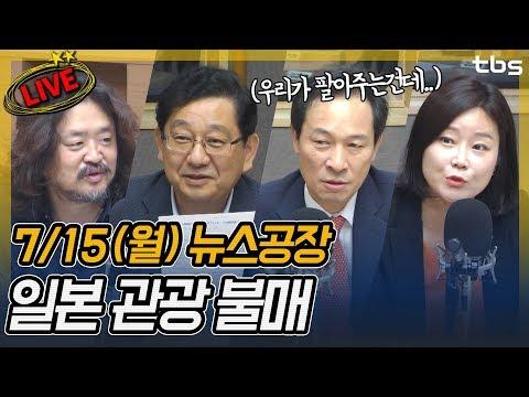 우상호, 호사카 유지, 신유진, 서기호, 로 칸나 | 김어준의 뉴스공장