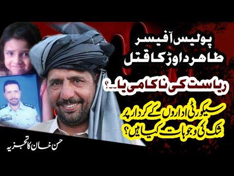 SP Tahir Dawar body reach Pakistan;Dawar abducted from Islamabad;killed in Afghanistan