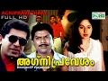 Agnipravesham |Malayalam action movie | ft; Capt Raju,Lalualex jagathy others