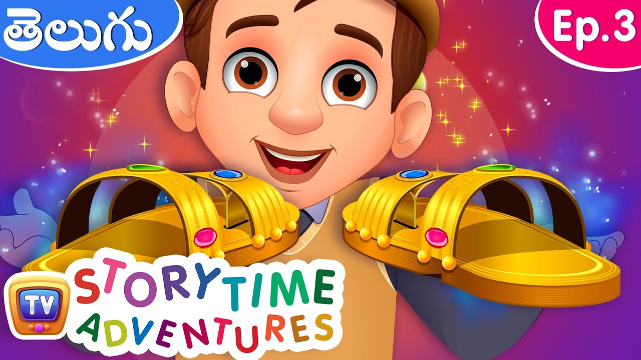 Download మాయా చెప�ప�ల� (The Magical Slippers) - Storytime Adventures Ep. 3 - ChuChu TV Telugu