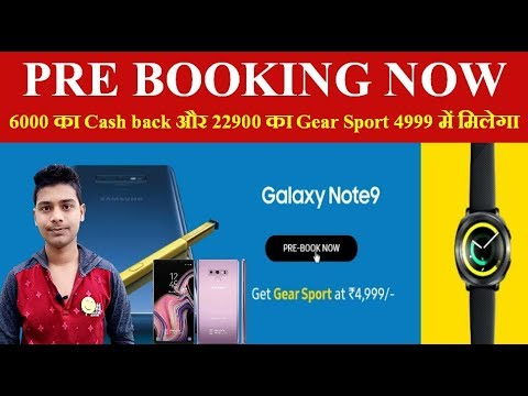 Samsung Galaxy Note 9 Pre order Booking start || cash back o