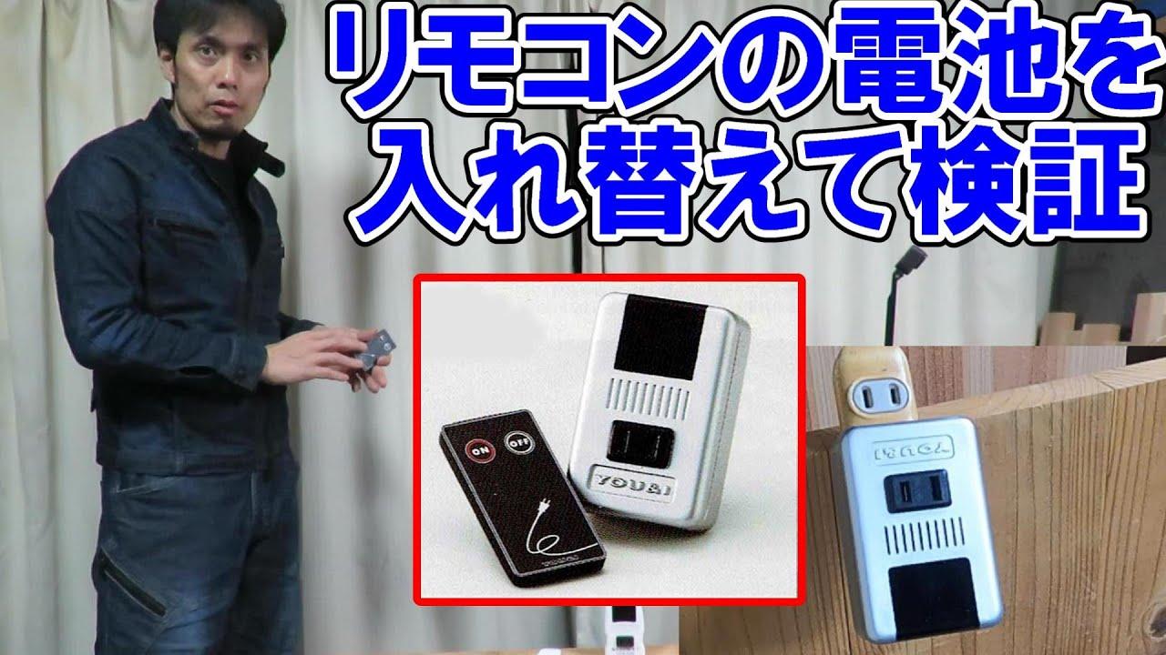 【検証】集塵機の便利アイテムのリモコンの電池を入れ替えて電波が届くかやってみました