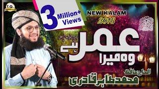 Manqabat Hazrat Umar Farooq 2018- Wo Mera Umar Hai - Hafiz Tahir Qadri