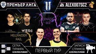 НОВЫЙ СЕЗОН! Премьер-Лига S2, Тур 1: BratOK - Bee, DIMAGA - HellraiseR, Kas - Rail | StarCraft II