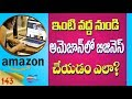 How to sell on amazon telugu | How to sell products on amazon in telugu - 143