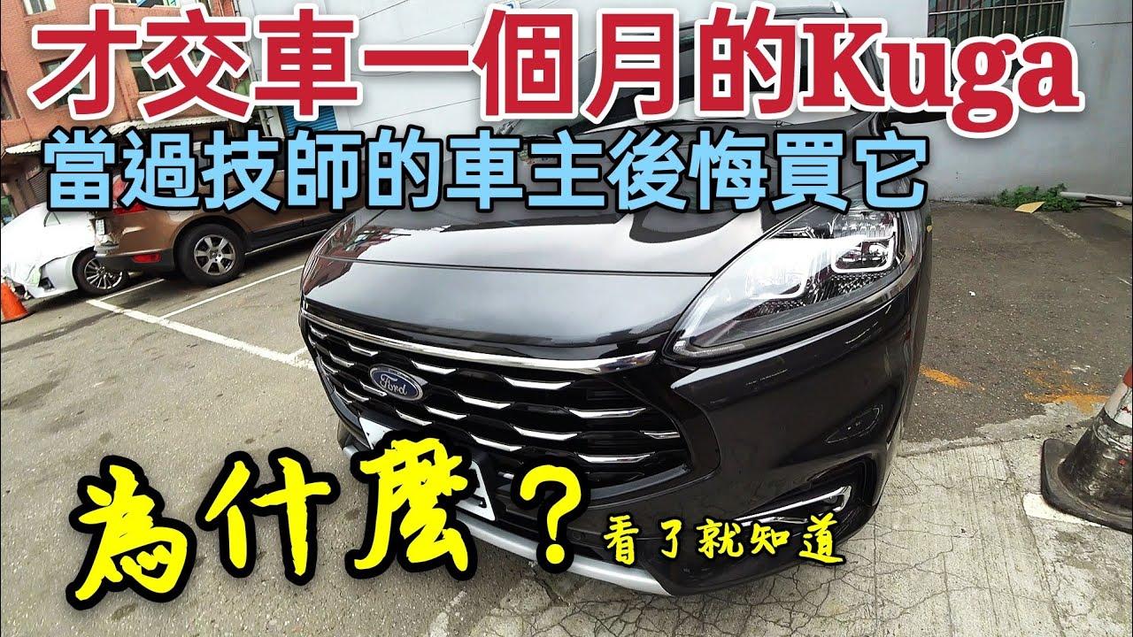 才買一個月的Ford new Kuga,當過技師的車主表示:有點後悔買這台...TUCSON RAV4 CR-V CX-5