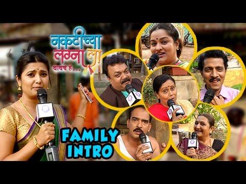 "Meet ""Deshpande"" Family | Naktichya Lagnala Yaycha Ha | Zee Marathi Serial"