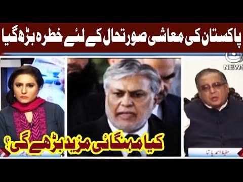 Spot Light - 9 October 2017 - Aaj News