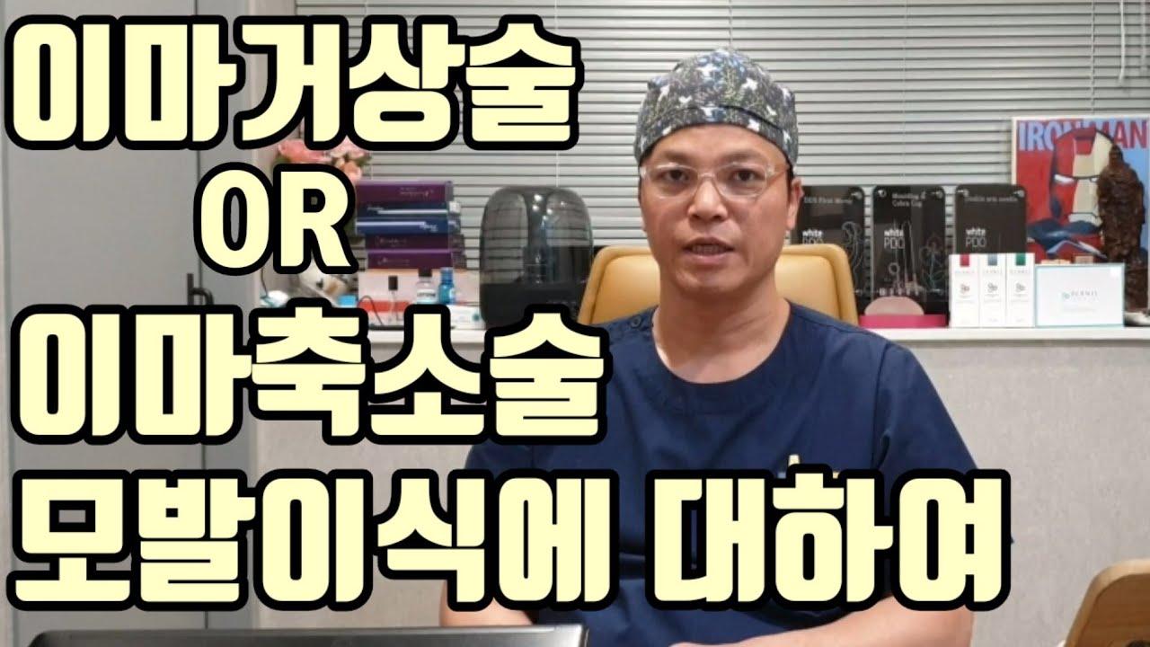 3부 - 나는 이마거상술을 해야할까? 이마축소술 모발이식에 대하여 솔직하게(feat.성형외과 전문의)