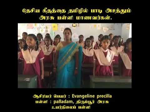 National anthem Tamil version