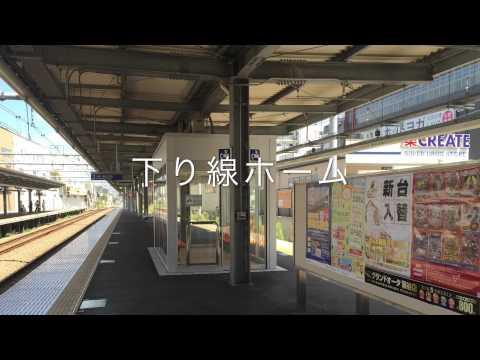 動画 瀬谷 駅