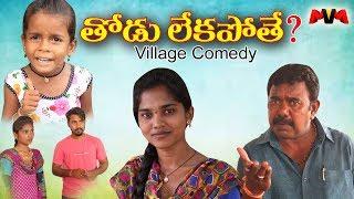 Thodu Lekapothe? Comedy #16 // Ultimate Junnu comedy // Maa Voori Muchatlu