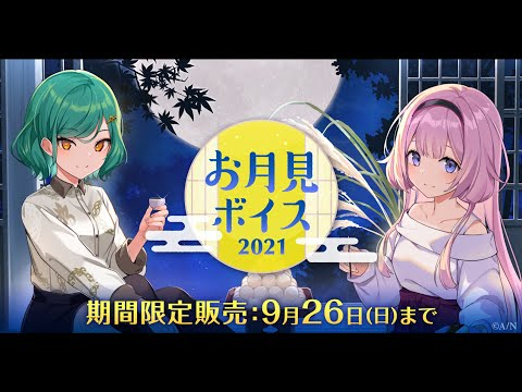 〘にじさんじ〙お月見ボイス2021-試聴用動画-:Sample Voice〘西園チグサ〙