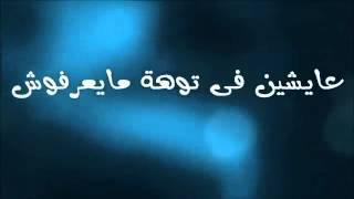 كلمات اغنية اسماعيل الليثى سالت كل المجروحين من مسلسل ابن حلال2