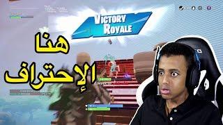 عندما يفوز نوب لأول مره😂|Fortnite Battle Royale