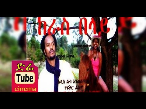 Keras Belay (ከራስ በላይ) Ethiopian Movie From DireTube Cinema