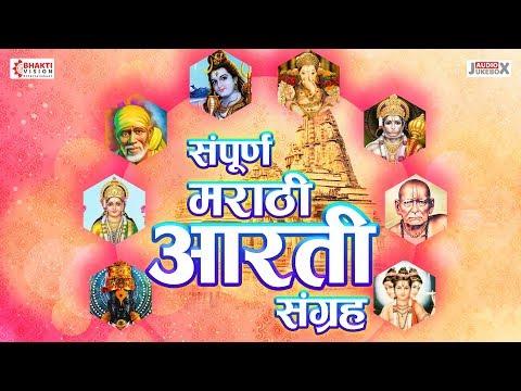 marathi-aarti-sangrah-||-मराठी-आरती-संग्रह-||-top-20-non-stop-collection-of-aartis