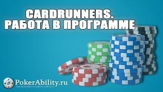 Покер обучение | Cardrunners. Работа в программе
