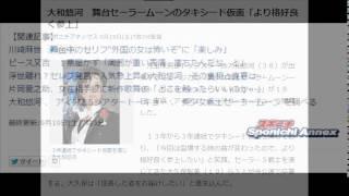 大和悠河 舞台セーラームーンのタキシード仮面「より格好良く参上」 ス...