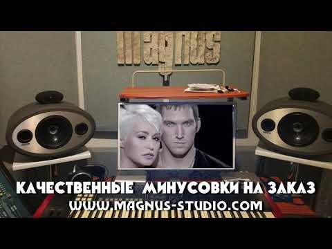 Катя Лель - Пусть говорят (минусовка с бэк вокалом фрагмент DEMO)