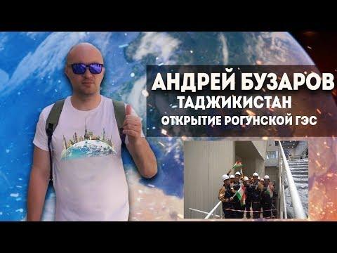 Таджикистан. Открытие Рогунской ГЭС. Взгляд из Украины.