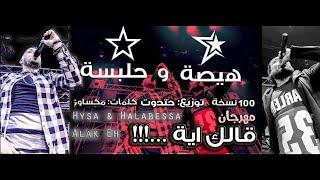 alak eh - Hysa & Halabessa قالك اية - هيصة و حلبسة - ١٠٠نسخة