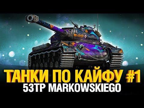 Танки по Кайфу #1 - 53TP Markowskiego