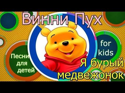 Детские песни для малышей - Винни пух | Песенки для самых ...