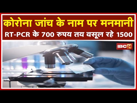 Jabalpur में Corona जांच के नाम पर Private Labs की मनमानी | RT-PCR के 700 रुपय तय वसूल रहे 1500