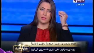 بالفيديو.. مذيعة 'الحياة' لوزيرة الهجرة: 'احرجتوا الرئيس'