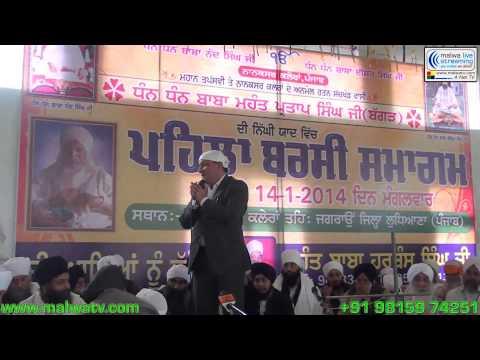 NANAKSAR KALERAN (Jagraon) 1st Barsi of Dhan Dhan Baba Mahant Partap Singh Ji (Baggar)