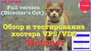 обзор и тестирование хостера VPS/VDS Hetzner