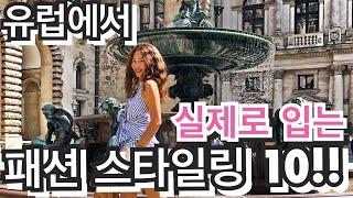 유럽 실제로 입는 패션 스타일링 법 10가지(유럽거주1…