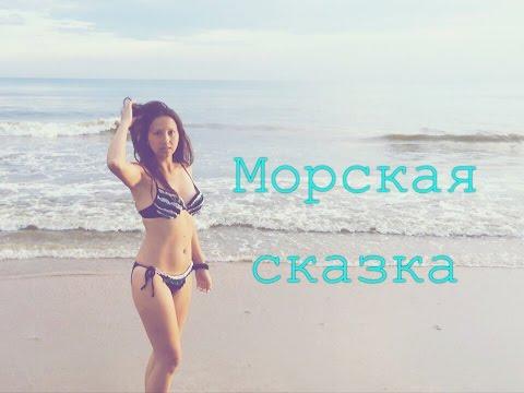 Видео Витязево - Анапа