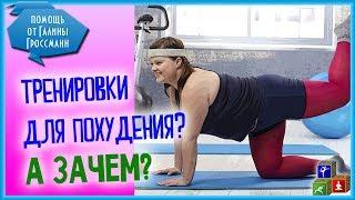 💥 Физические нагрузки при Похудении - Не Нужны! Обязательно посмотрите видео!