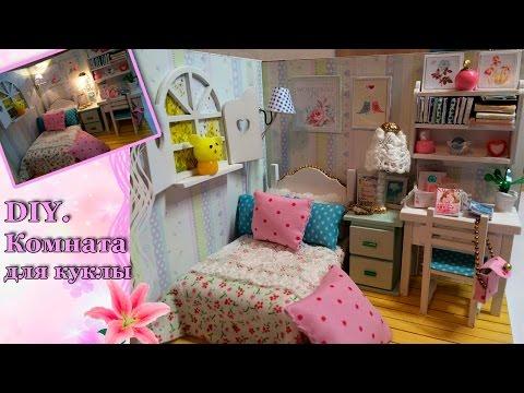 Как сделать дом для кукол или LPS. DIY. How to make a Dollhouse. Roombox miniature