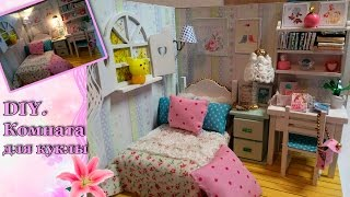 Как сделать дом для кукол или LPS. DIY. How to make a Dollhouse. Roombox miniature(, 2016-04-21T20:09:46.000Z)