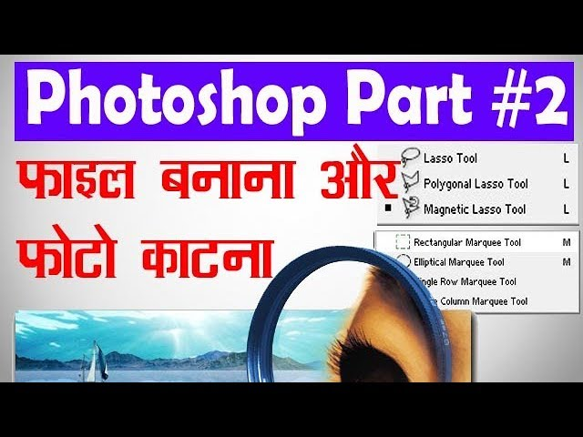 Photoshop Part -#2, नया फाइल बना और फोटो काटना, - Create New file and Cut Photos