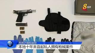 涉藏手枪和子弹二男被控 十年来我国首起非法拥枪