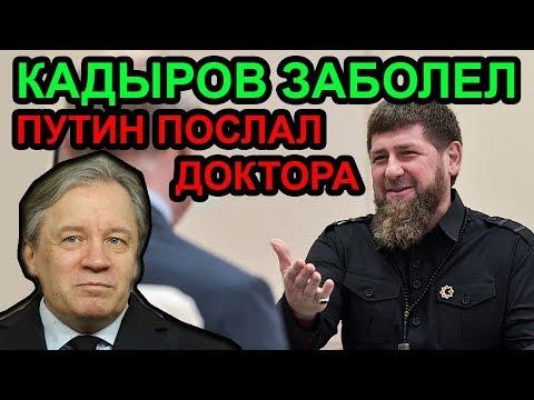 Кадыров снова накосячил.