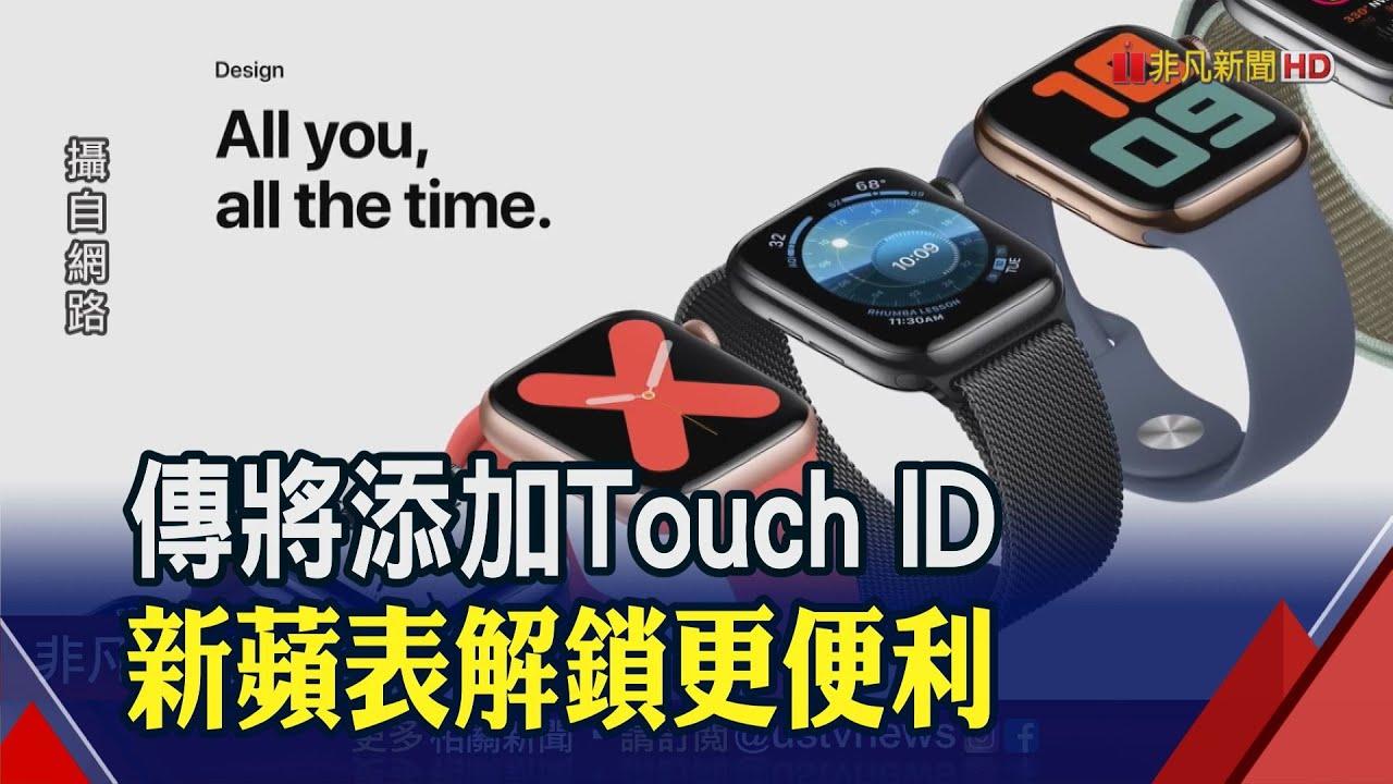 強化電池續航力! 新Apple Watch傳搭載經典Touch ID│非凡財經新聞│20200328 - YouTube