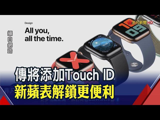 強化電池續航力! 新Apple Watch傳搭載經典Touch ID│非凡財經新聞│2020