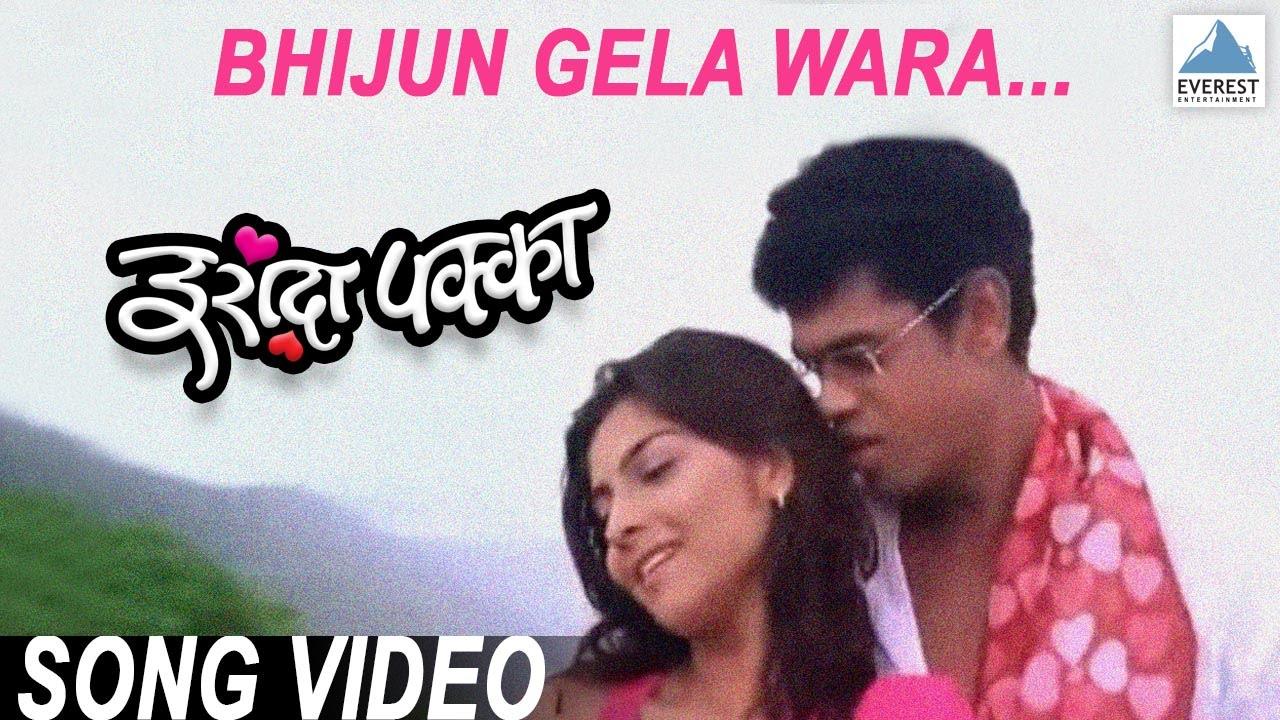 Irada pakka marathi movie songs téléchargement gratuitement.