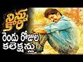 Ninnu Kori Movie 2days Collections | NInnu Kori 2days collections | Nani | Nivetha Thomas