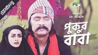 Pukur Baba | পুকুর বাবা | Bangla Telefilm | Salauddin Lavlu | Orsha | Channel i TV