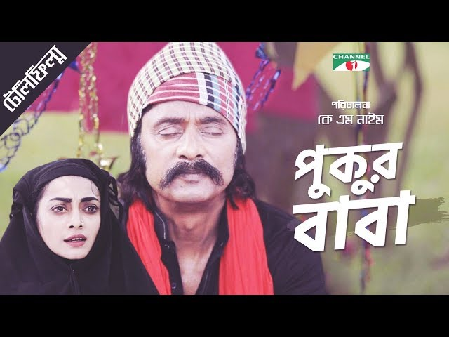 Pukur Baba | ????? ???? | Bangla Telefilm | Salauddin Lavlu | Orsha | Channel i TV