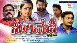నీలవేణి (ఓ ఆత్మ కథ)- Latest Telugu Horror movie | Neelaveni Latest Short Movie | Mana Village Cinema