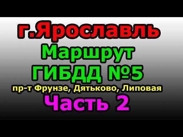 Экзаменационый маршрут в ГИБДД №5  Ярославль. Часть 2